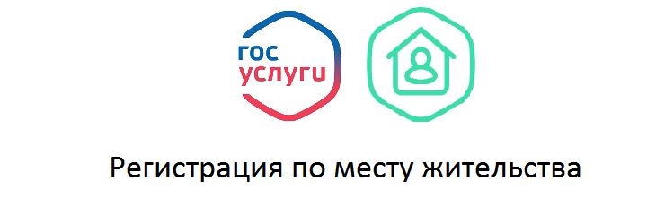 Смена постоянной регистрации по месту жительства через портал «Госуслуги»